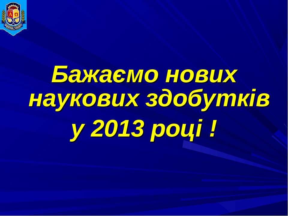 Бажаємо нових наукових здобутків у 2013 році !