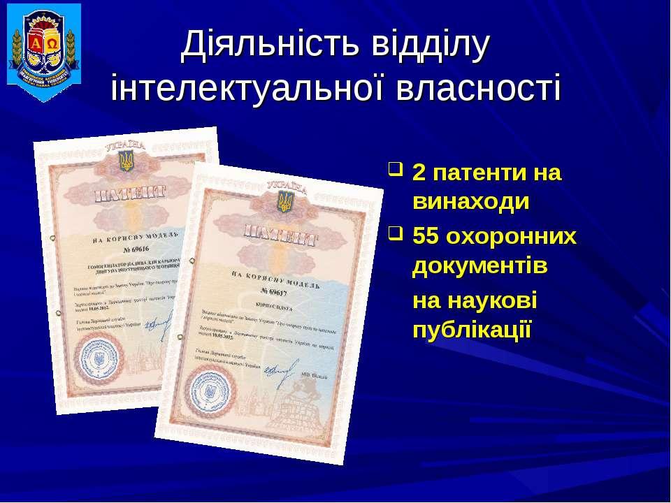 Діяльність відділу інтелектуальної власності 2 патенти на винаходи 55 охоронн...
