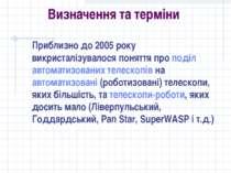 Визначення та терміни Приблизно до 2005 року викристалізувалося поняття про п...