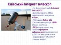 Київський Інтернет телескоп - На базі оптичної труби Celestron CGE 1400 XLT Д...