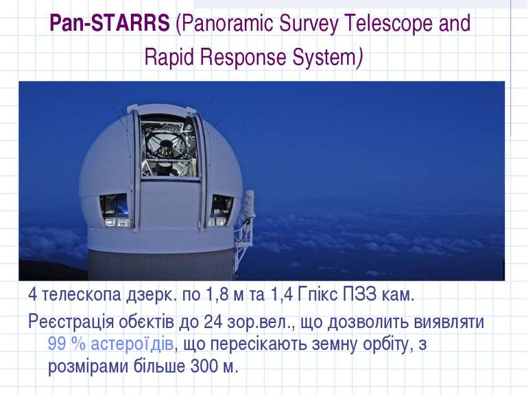 Pan-STARRS (Panoramic Survey Telescope and Rapid Response System)  4 телескоп...