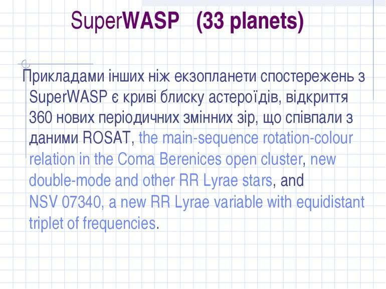 SuperWASP (33 planets) Прикладами інших ніж екзопланети спостережень з SuperW...