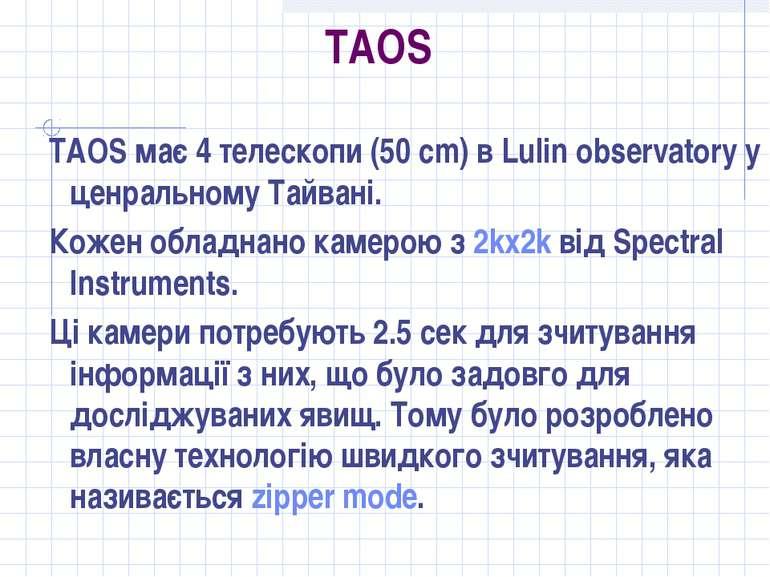 TAOS TAOS має 4 телескопи (50 cm) в Lulin observatory у ценральному Тайвані. ...