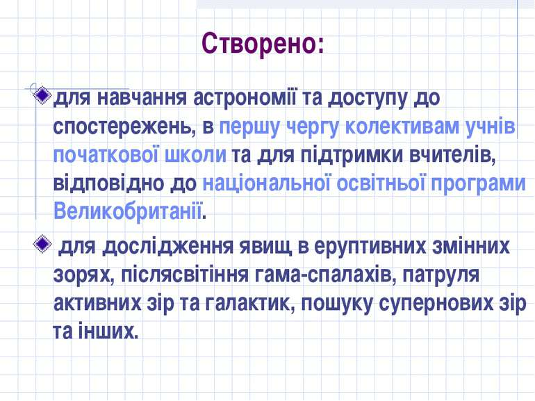 Створено: для навчання астрономії та доступу до спостережень, в першу чергу к...