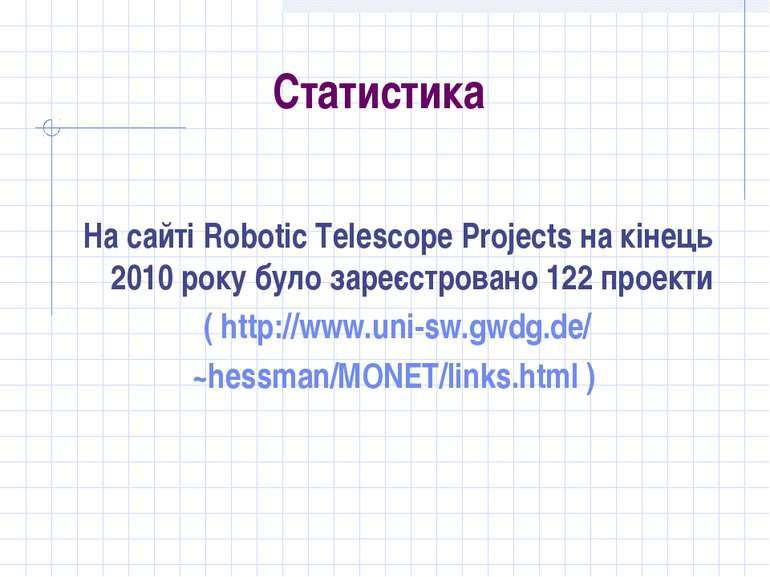Статистика На сайті Robotic Telescope Projects на кінець 2010 року було зареє...