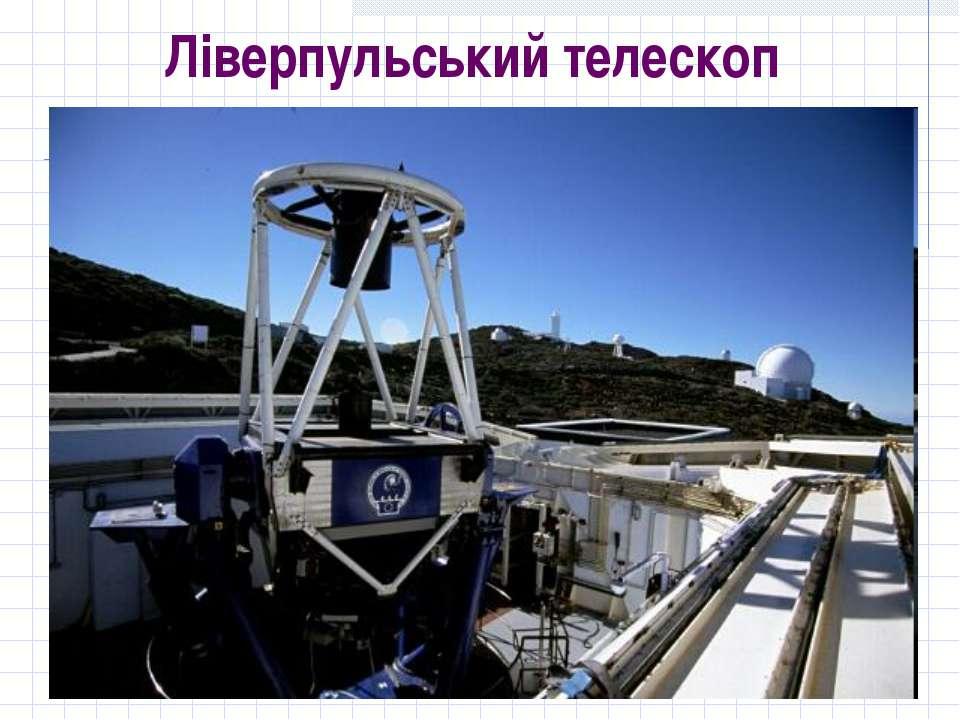Ліверпульський телескоп