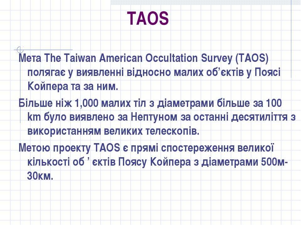 TAOS Мета The Taiwan American Occultation Survey (TAOS) полягає у виявленні в...