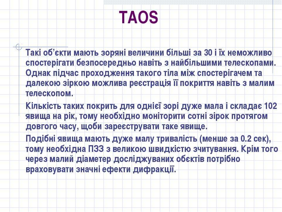 TAOS Такі об'єкти мають зоряні величини більші за 30 і їх неможливо спостеріг...