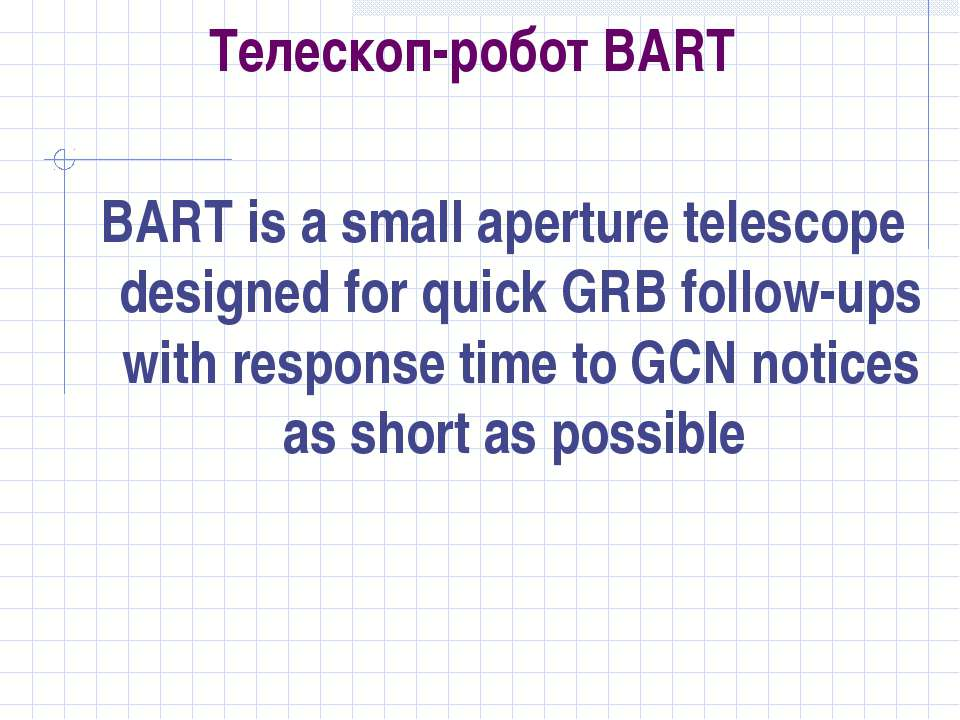 Телескоп-робот BART BART is a small aperture telescope designed for quick GRB...