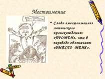 Местоимение Слово «местоимение» латинского происхождения: «ПРОМЕН», что в пер...
