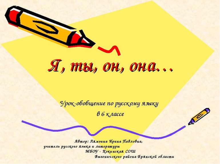 Я, ты, он, она… Урок-обобщение по русскому языку в 6 классе Автор: Лямзина Ир...