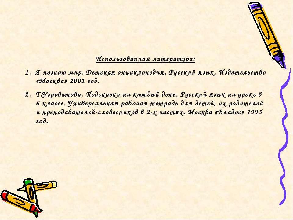 Использованная литература: Я познаю мир. Детская энциклопедия. Русский язык. ...