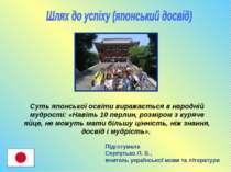 Підготувала Серпутько Л. В., вчитель української мови та літератури Суть япон...