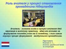 Підготувала Козачук О. С., вчитель української мови та літератури Вчитель - г...