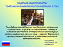 Підготувала Василенко Л. М., вихователь Перебудова самовідчуття особистості, ...