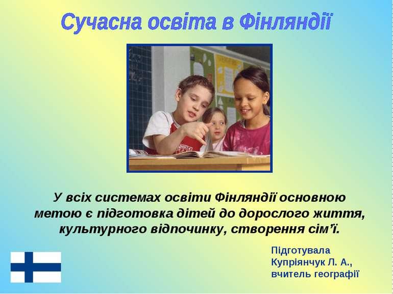 Підготувала Купріянчук Л. А., вчитель географії У всіх системах освіти Фінлян...