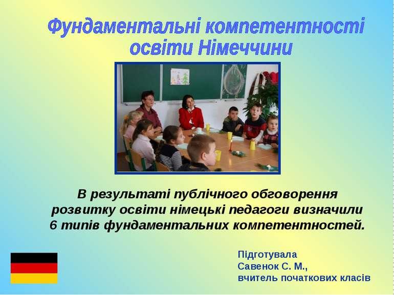 Підготувала Савенок С. М., вчитель початкових класів В результаті публічного ...