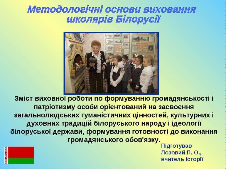 Підготував Лозовий П. О., вчитель історії Зміст виховної роботи по формуванню...