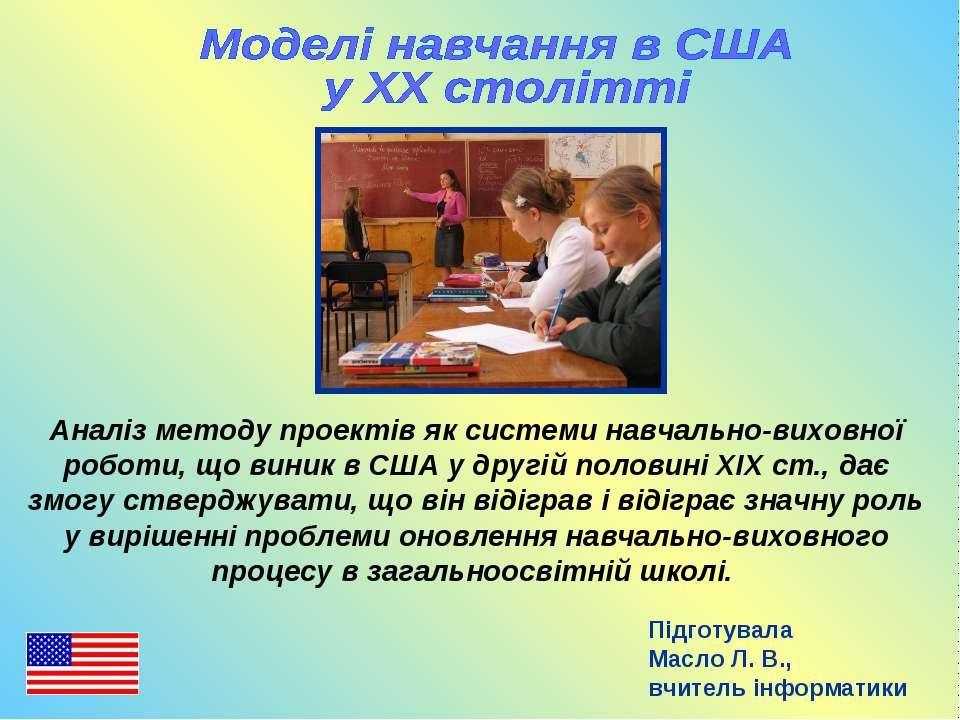 Підготувала Масло Л. В., вчитель інформатики Аналіз методу проектів як систем...