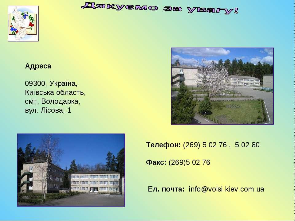 Адреса 09300, Україна, Київська область, смт. Володарка, вул. Лісова, 1 Теле...