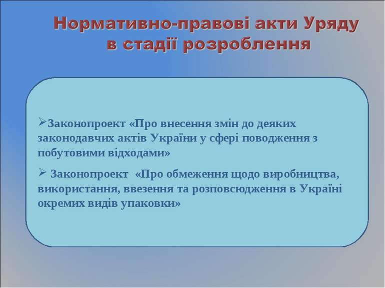 Законопроект «Про внесення змін до деяких законодавчих актів України у сфері ...