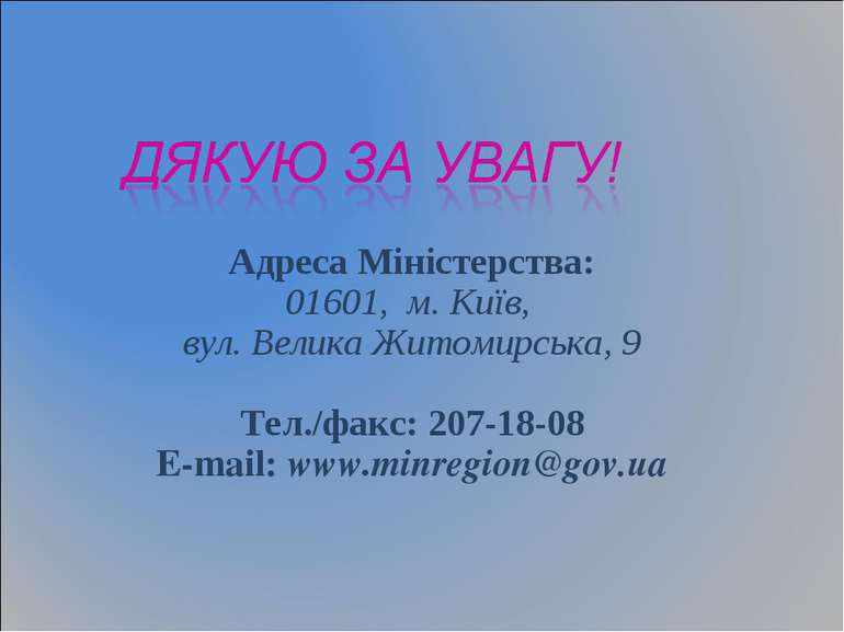 Адреса Міністерства: 01601, м.Київ, вул. Велика Житомирська, 9 Тел./факс: 20...