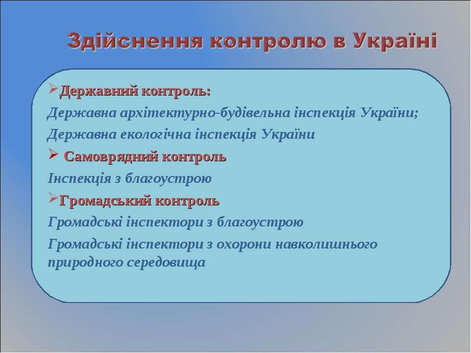 Державний контроль: Державна архітектурно-будівельна інспекція України; Держа...