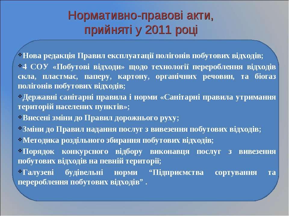 Нова редакція Правил експлуатації полігонів побутових відходів; 4 СОУ «Побуто...