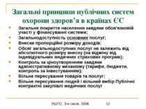 Загальні принципи публічних систем охорони здоров'я в країнах ЄС Загальне пок...