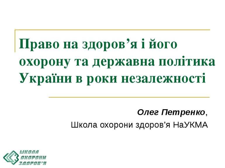 Право на здоров'я і його охорону та державна політика України в роки незалежн...