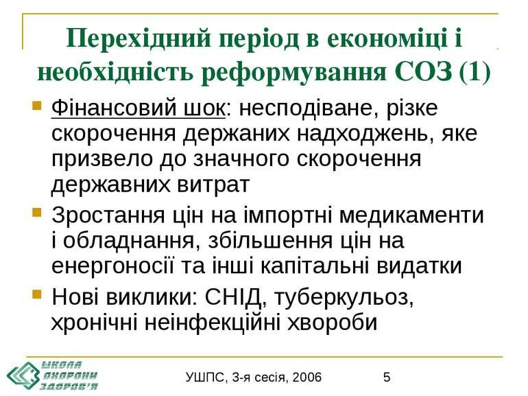 Перехідний період в економіці і необхідність реформування СОЗ (1) Фінансовий ...