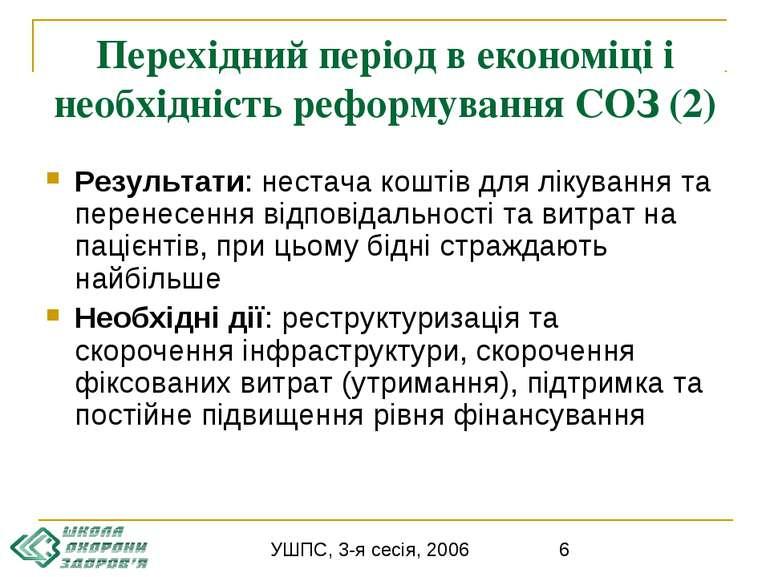 Перехідний період в економіці і необхідність реформування СОЗ (2) Результати:...