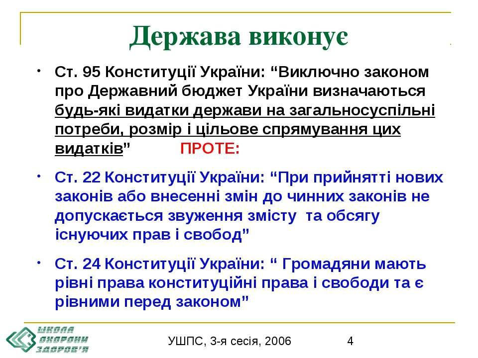 """Держава виконує Ст. 95 Конституції України: """"Виключно законом про Державний б..."""