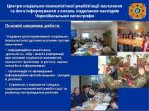 Центри соціально-психологічної реабілітації населення та його інформування з ...