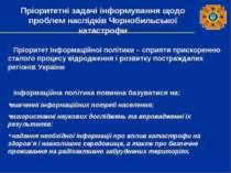 Пріоритетні задачі інформування щодо проблем наслідків Чорнобильської катастр...