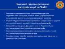Науковий супровід медичних наслідків аварії на ЧАЕС Вивчення та оцінка радіац...