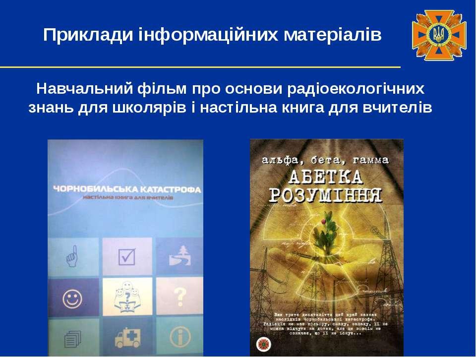 Навчальний фільм про основи радіоекологічних знань для школярів і настільна к...
