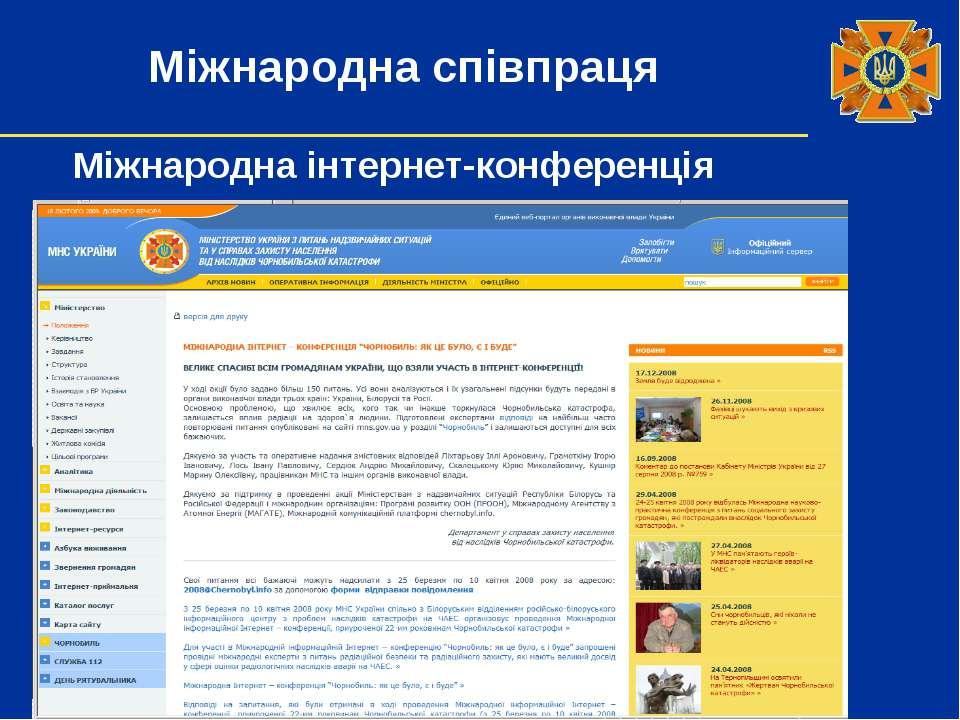 Міжнародна співпраця Міжнародна інтернет-конференція