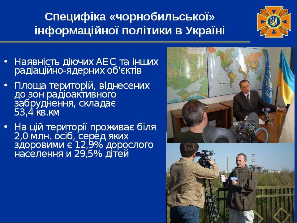 Наявність діючих АЕС та інших радіаційно-ядерних об'єктів Площа територій, ві...