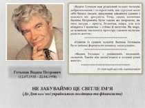 Гетьман Вадим Петрович (12.07.1935 - 22.04.1998) НЕ ЗАБУВАЙМО ЦЕ СВІТЛЕ ІМ'Я...