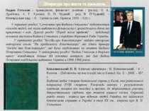 Вадим Гетьман – громадянин, фінансист, політик / [уклад.: В. А. Дробязко, А. ...