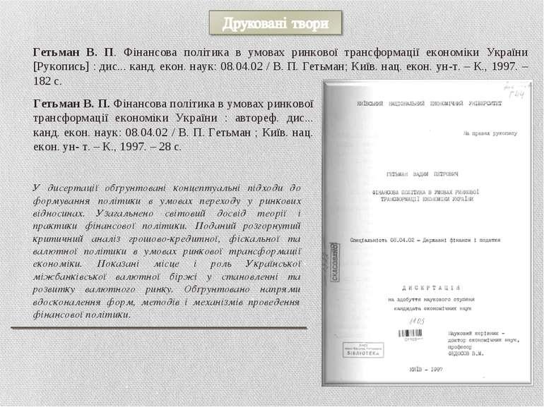 Гетьман В. П. Фінансова політика в умовах ринкової трансформації економіки Ук...