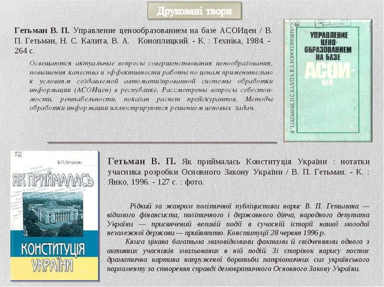 Гетьман В. П. Управление ценообразованием на базе АСОИцен / В. П. Гетьман, Н....