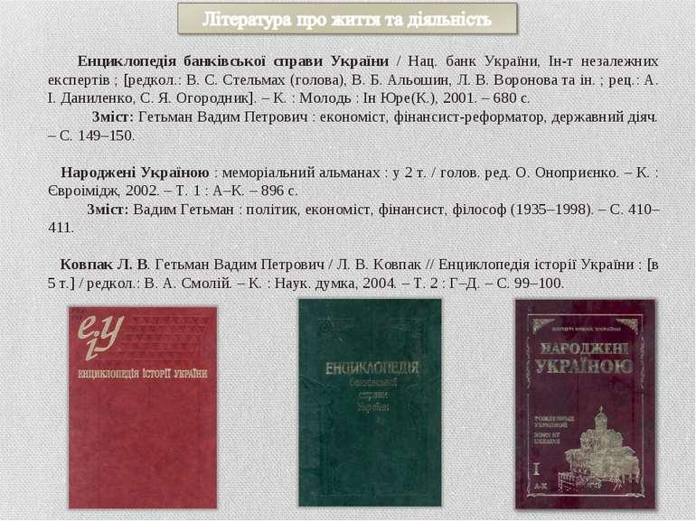 Енциклопедія банківської справи України / Нац. банк України, Ін-т незалежних ...