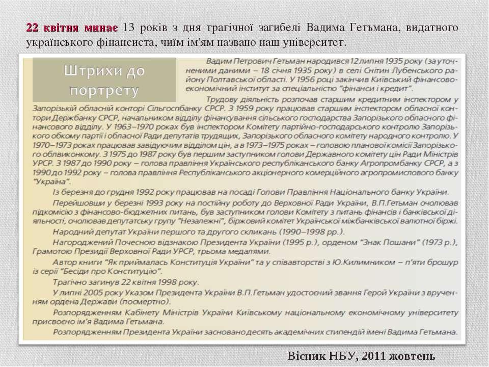 22 квітня минає 13 років з дня трагічної загибелі Вадима Гетьмана, видатного ...