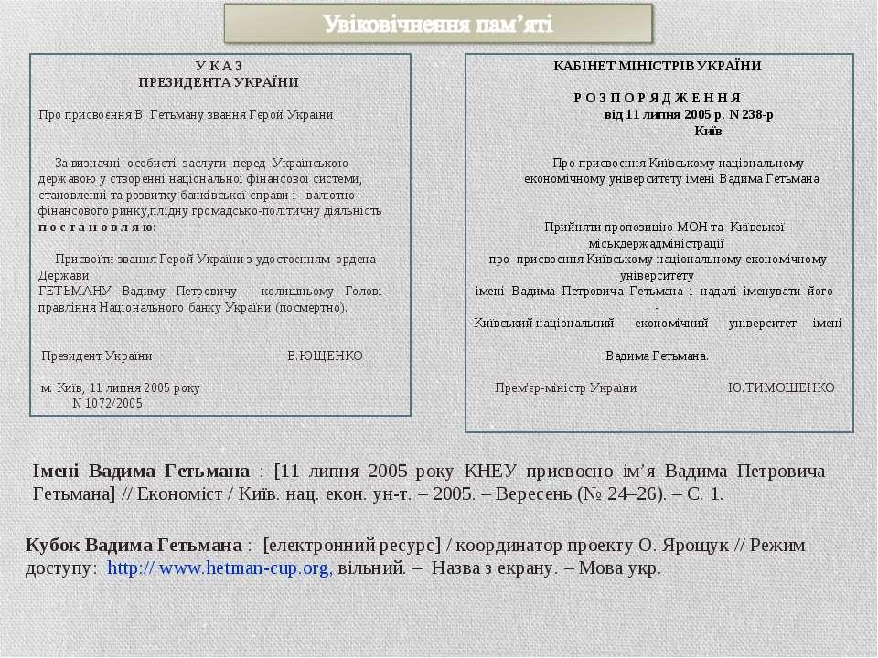 Імені Вадима Гетьмана : [11 липня 2005 року КНЕУ присвоєно ім'я Вадима Петров...