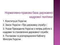 Нормативно-правова база державної кадрової політики: 1. Конституція України; ...