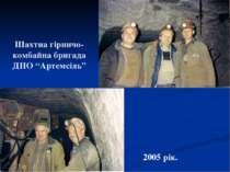 """Шахтна гірничо-комбайна бригада ДПО """"Артемсіль"""" 2005 рік."""