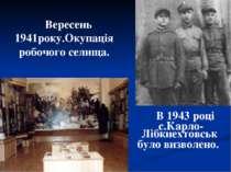 Вересень 1941року.Окупація робочого селища. В 1943 році с.Карло-Лібкнехтовськ...