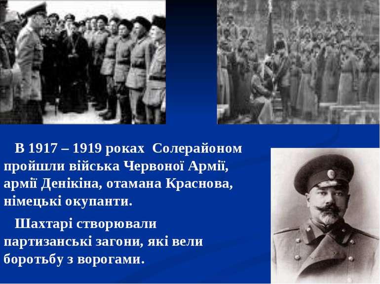 В 1917 – 1919 роках Солерайоном пройшли війська Червоної Армії, армії Денікін...